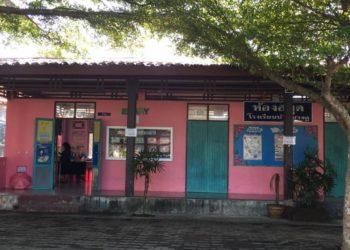 อาคารเรียน ป.1ซ ปีที่สร้าง 2508